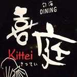 kiwami-sensai-kittei_logo