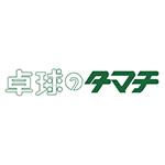 takkyu-no-tamachi_logo