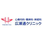 hirosedoori-clinic_logo