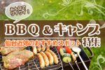 bbq-feature-top