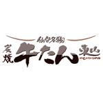 gyutan-higashiyama_logo