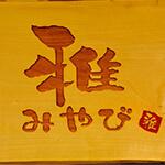 miyabi_logo