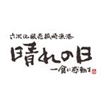 kitsunezakigyokoharenohi
