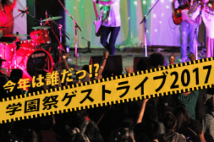 school-festival_top