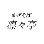 rinrintei_logo